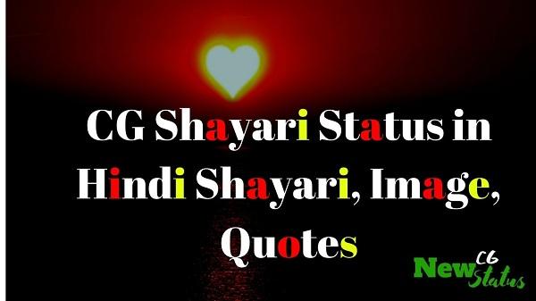 Cg shayari status in hindi
