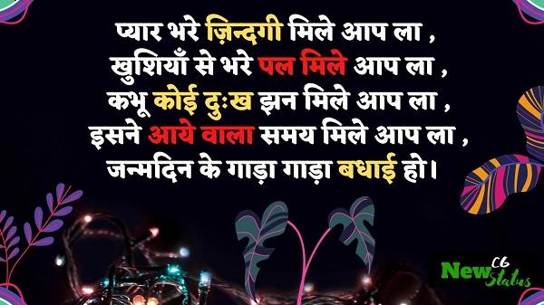CG Janamdin Shayari