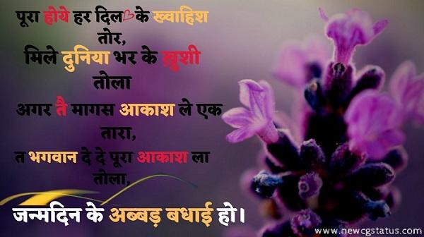Best Chhattisgarhi Birthday Wishes CG Janamdin Shayari