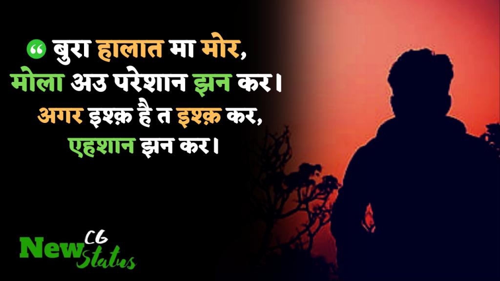 chhattisgarhi Sad shayari status in hindi