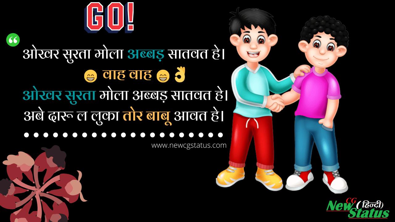 CG funny shayari hindi