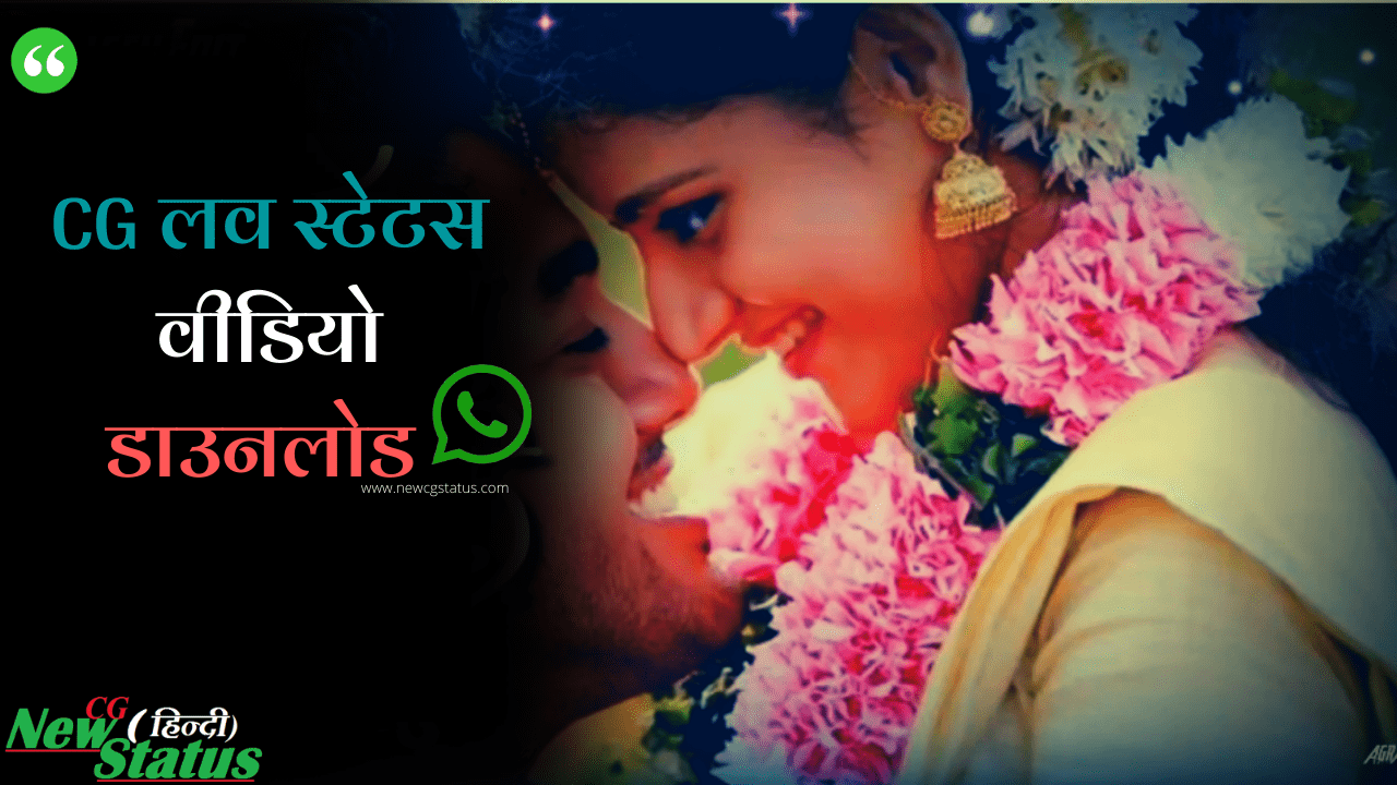 CG Love status video download
