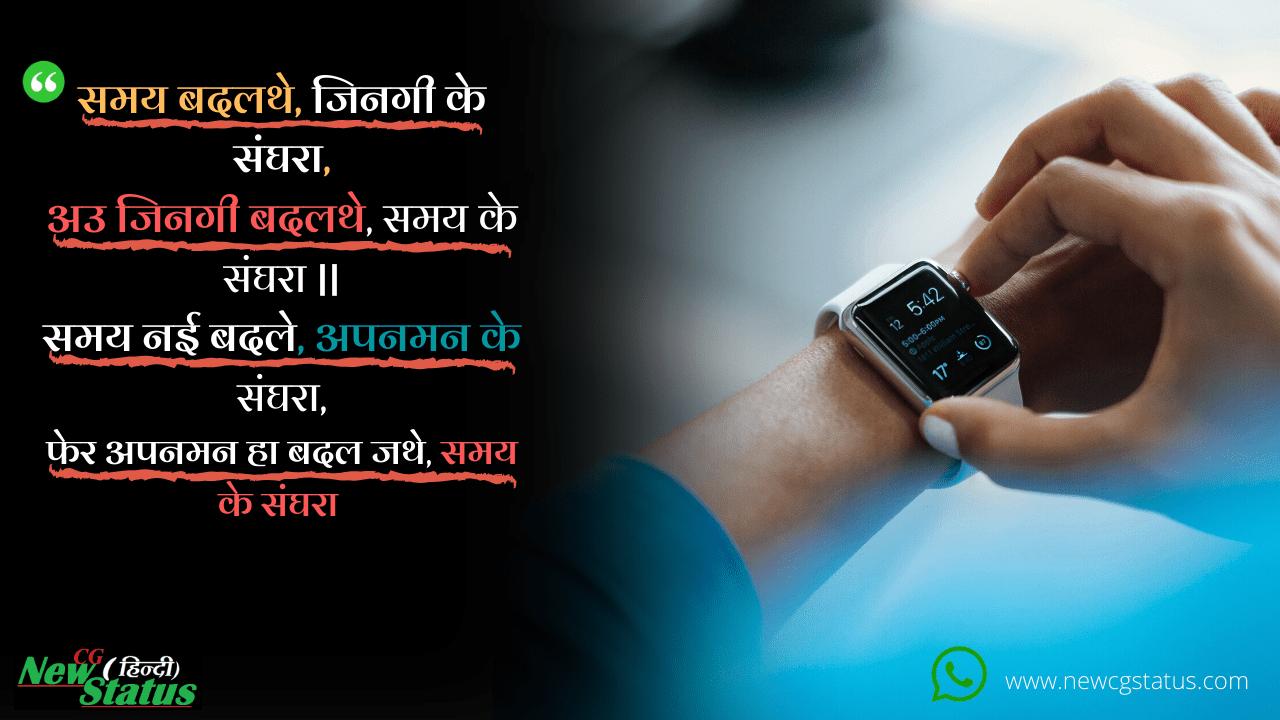 chhattisgarhi movitanal quotes in hindi