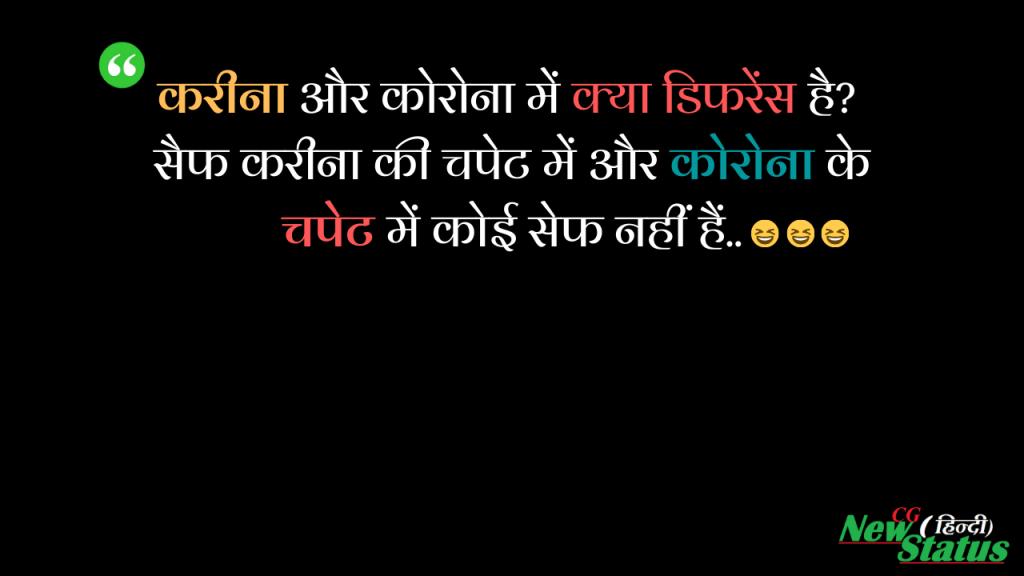 funny corona status hindi