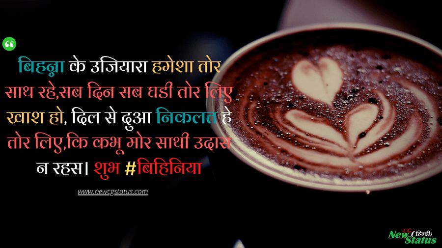 CG Good morning Shayari
