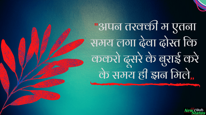Chhattisgarh quotes in Hindi