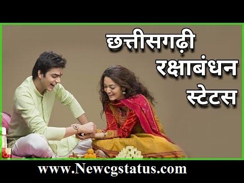 CG rakhi Status