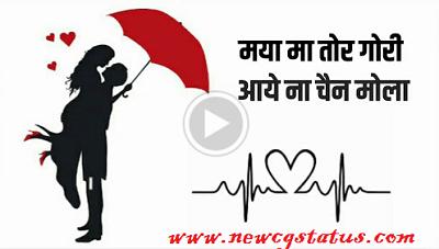 CG statuts chhattisgarhi whatsapp status