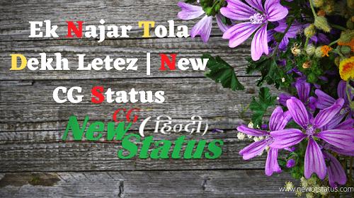 Ek Najar Tola Dekh Letev New CG Status