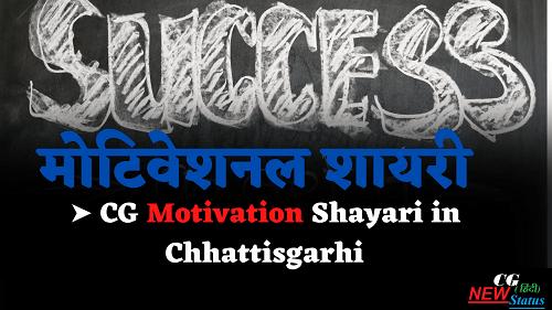 CG Motivation Shayari