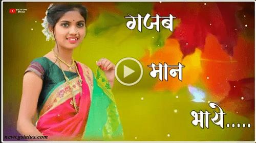Gajab man bhaiye CG Maya Shayari Video Status