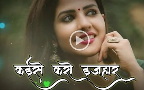 Din Me Ghalo Chain Naihe CG Song Video Status For Whatsapp