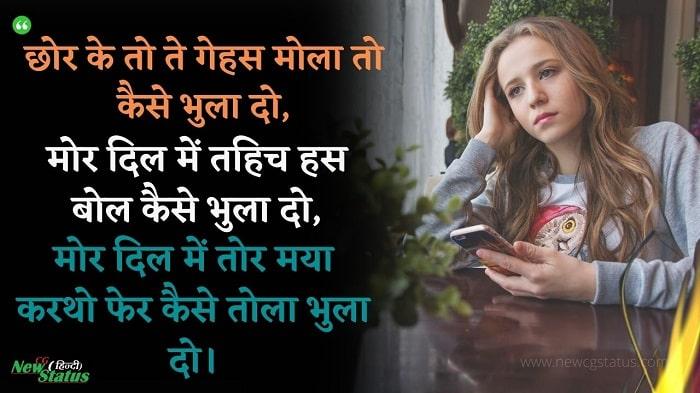 CG Sad Shayari