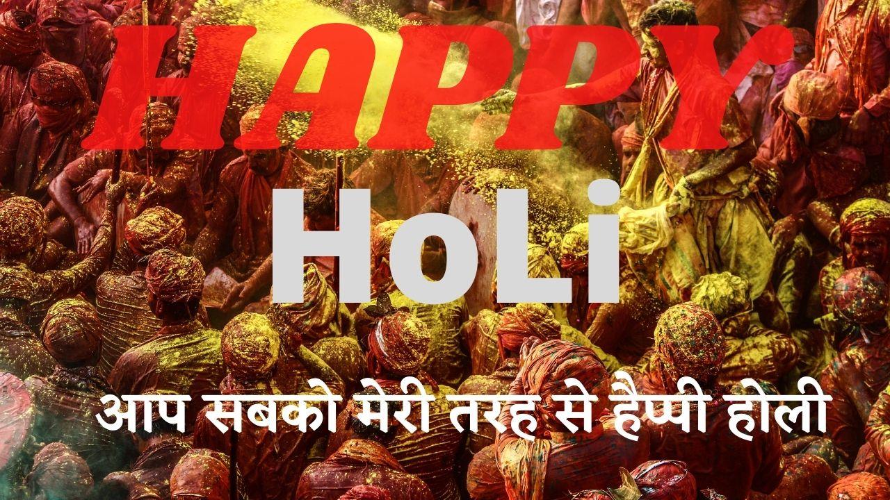CG Holi Image