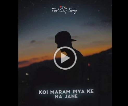 Koi 💔Dard Maya Ke Na Jane Chhattisgarhi WhatsApp Status Video