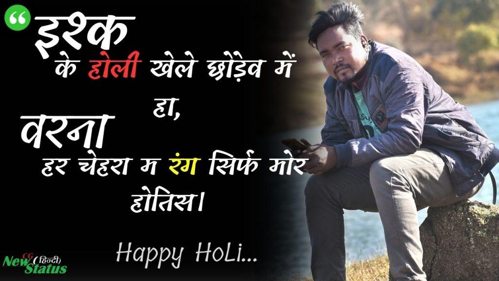 CG-Holi-Shayari