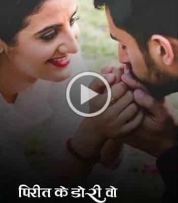Pirit Ke Dori New CG status Video